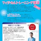 【立川】9/14(木)中野ジェームズ修一さんの「フィジカルトレーニング」講演