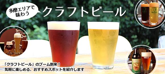 魅惑のクラフトビール(2017年版★)