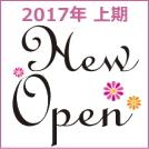 2017上期・ニューオープン総まとめ(読者ブロガー&地域特派員)