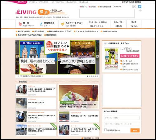 TOP画面_リビング横浜Web