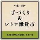 170904tedukuri-retro00004