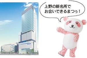左/完成予想図 右/大丸・松坂屋公式マスコットさくらパンダ
