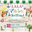 9月17日(日)初開催!LALAマルシェ@つくばR408沿へ