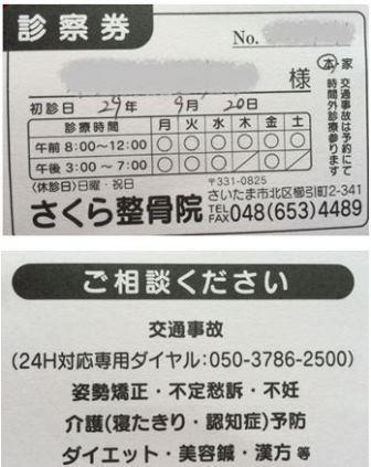170924sakura3
