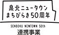 170928_senbokukentei_02