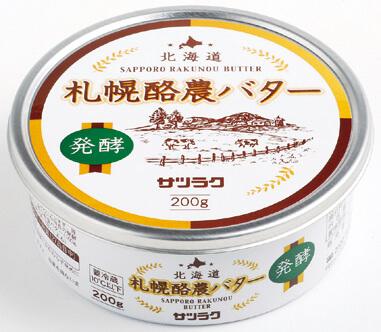 サツラク札幌酪農バター(発酵)(サツラク農業協同組合)