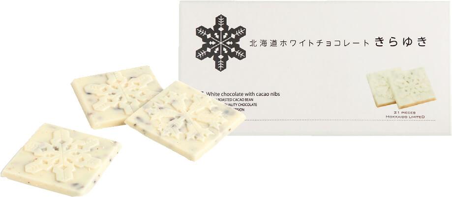 北海道チョコレートきらゆき (道南食品)