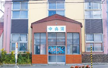 奥沢温泉 中央湯