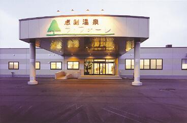 恵庭温泉 ラフォーレ