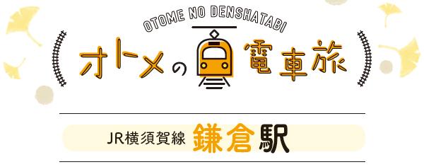 オトメの電車旅 鎌倉駅