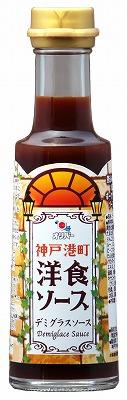 神戸港町洋食ソース