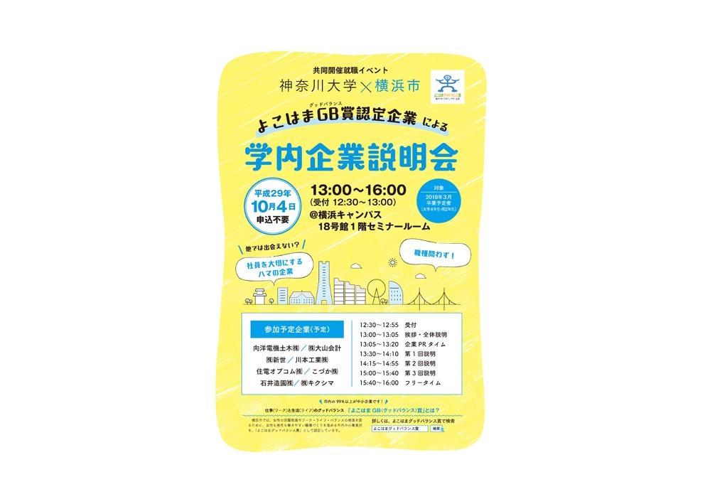 【10/4(水)実施】学内企業説明会@神奈川大学