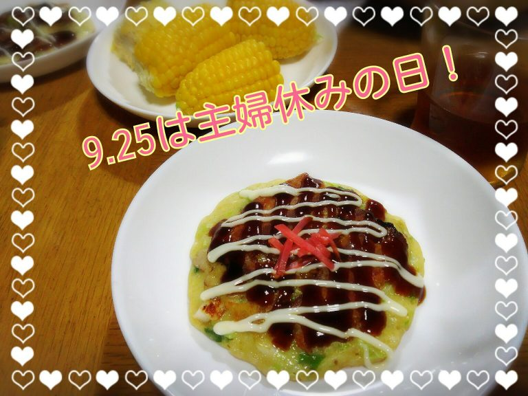 9月25日は「主婦休みの日」ウホホ☆私は料理を休みまする♪