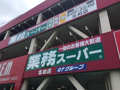 業務 用 スーパー 千葉
