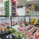 節約におすすめ!新鮮野菜もお肉も揃う、業務スーパーがオープン!