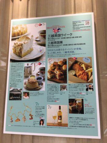 日本橋三越 英国展♡パート2♡