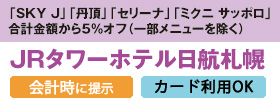 JRタワーホテル日航札幌2