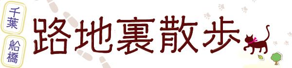 """""""千葉&船橋""""路地裏散歩~ランチ・バル・クラフトビール・ガレット・カフェ飯etc.~"""