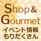 denen_shop&gourmet0930_eye(1)