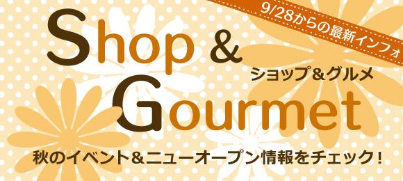 denen_shop&gourmet0930_fb(1)
