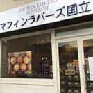 1000円以上購入でミニマフィン1個プレゼント「マフィンラバーズ国立」