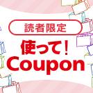 kashiwa_coupon_eye