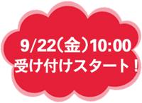 9/22(金)10:00受け付けスタート!