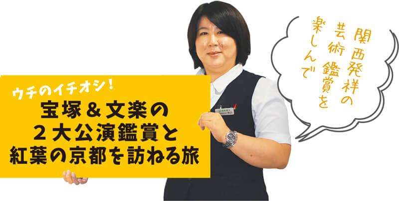 寺口美穂さん