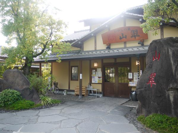 onsen1