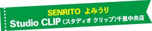 SENRITO よみうり Studio CLIP(スタディオ クリップ)千里中央店