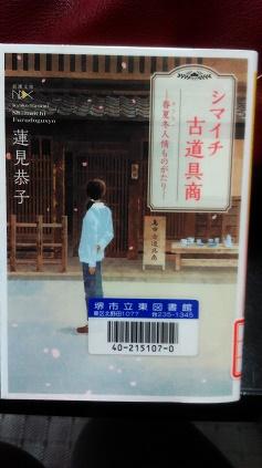 osk_290904shimaichi
