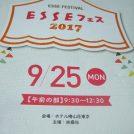 サンケイリビング新聞社協力!ESSEフェス2017へ