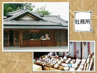 前玉神社・社務所