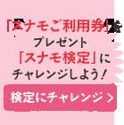 「スナモ利用券」をプレゼント 「スナモ検定」にチャレンジしよう!