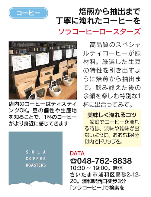stm170914specialist_coffee