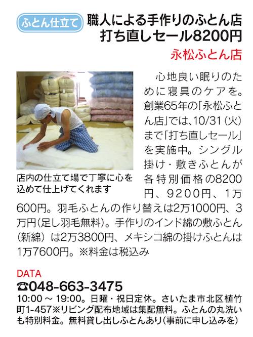 stm170914specialist_futon