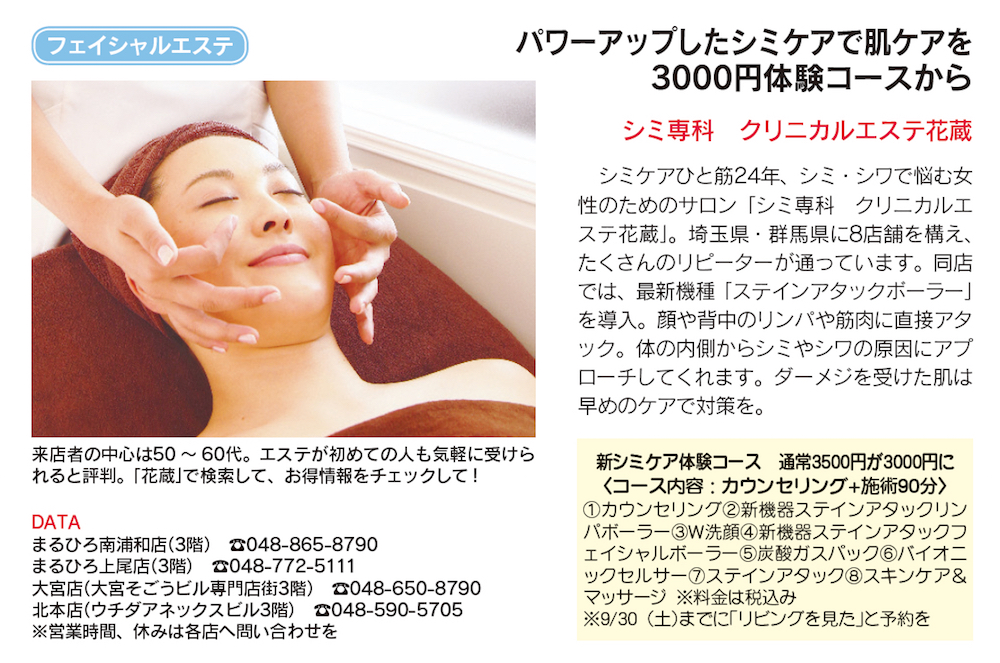 stm170914specialist_hanakura