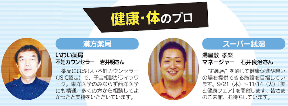 stm170914specialist_kenko