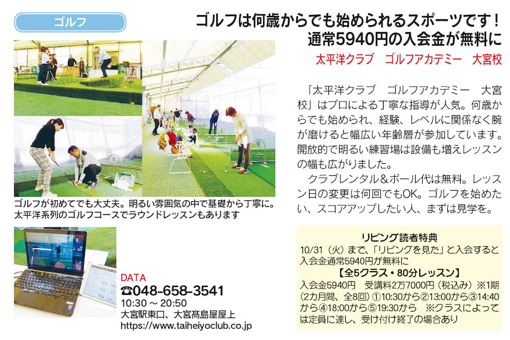 stm170914specialist_taiheiyo