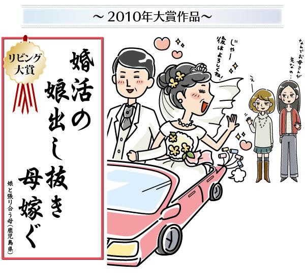 主婦川柳_WEB-2010