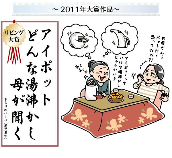 主婦川柳_WEB-2011