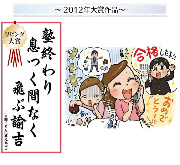 主婦川柳_WEB-2012