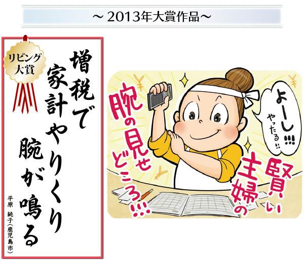 主婦川柳_WEB-2013