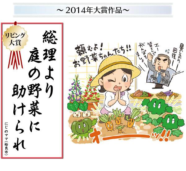 主婦川柳_WEB-2014