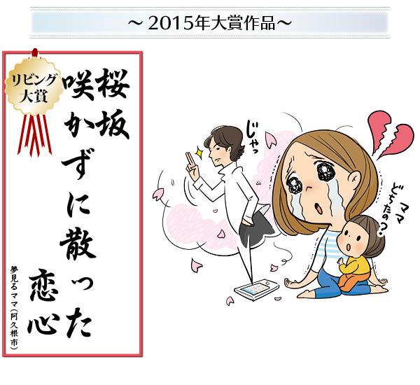 主婦川柳_WEB-2015