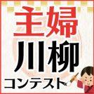 リビング主婦川柳コンテスト大賞作品を大公開!