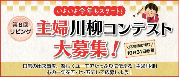 大賞には1万円!リビング主婦川柳コンテスト作品募集開始!