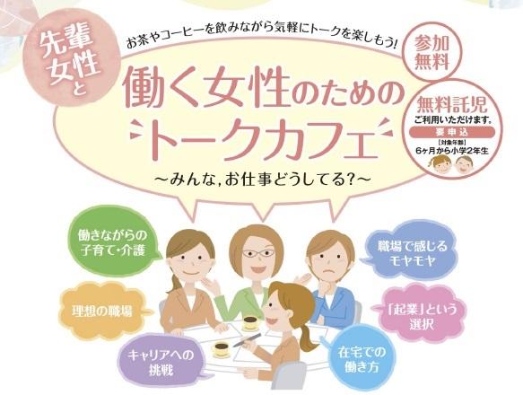 10/22(日)、働く女性のためのトークカフェ開催