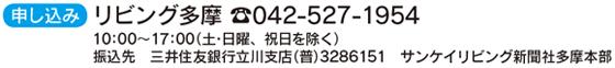 ファーレ立川アートツアー応募