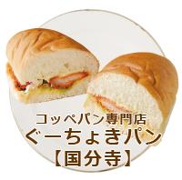 【国分寺】コッペパン専門店・ぐーちょきパン